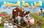 فك شفرة المزرعة السعيدة - فك شفرات المزرعة السعيدة - طريقة فك شفرات المزرعة السعيدة