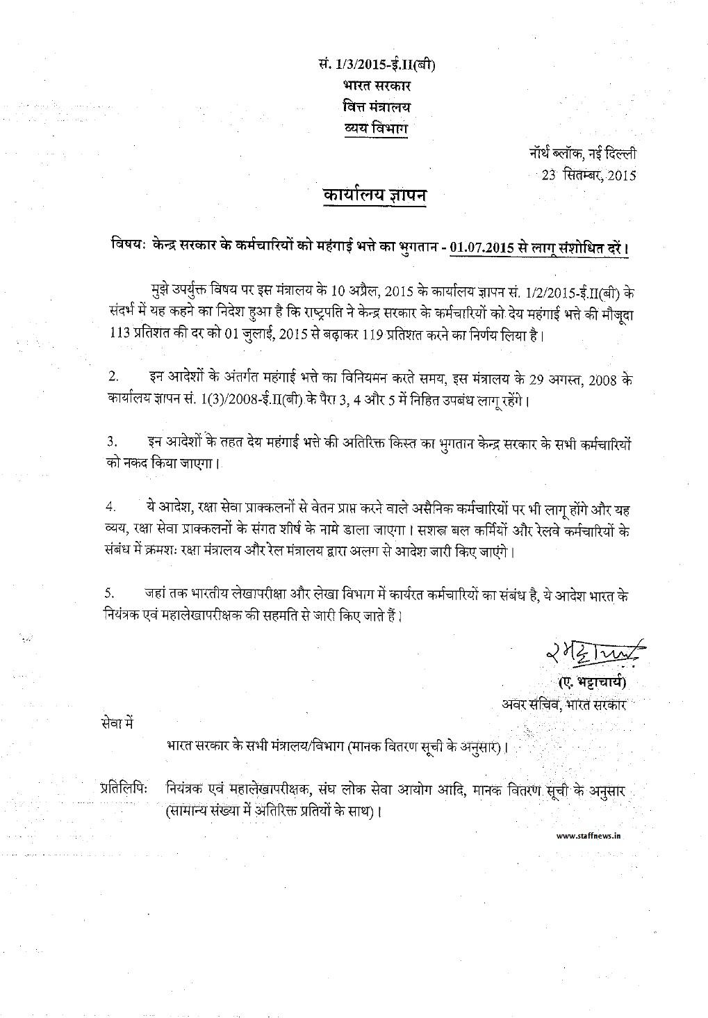 da-from-july-2015-order-hindi