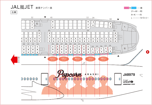 JAL Arashi Jet 2012 seat map (left hand side)