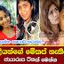 SL Tele Actress without makeup
