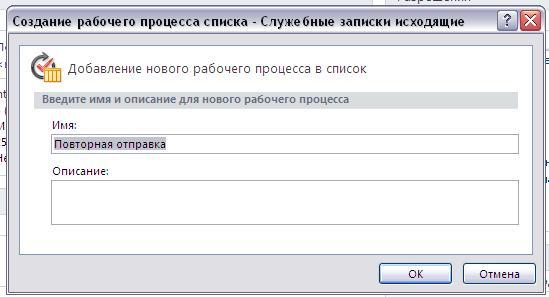 Sharepoint как создать рабочий процесс - Ekolini.ru
