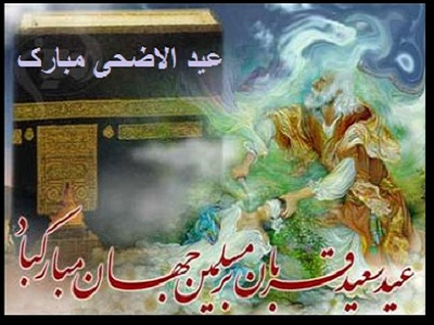 Maulana rumi online rumi on eid al adha eid qurban or feast of wishing all muslims a very happy eid al adha or feast of sacrifice eid mubarak m4hsunfo