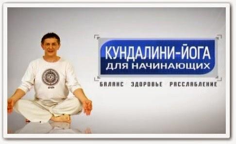 видео урок Почки и надпочечники - Кундалини йога