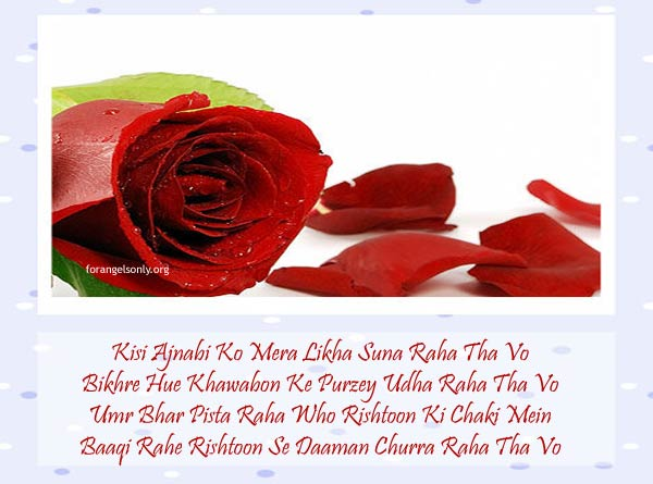 Romantic Shayari In English Shayari about love