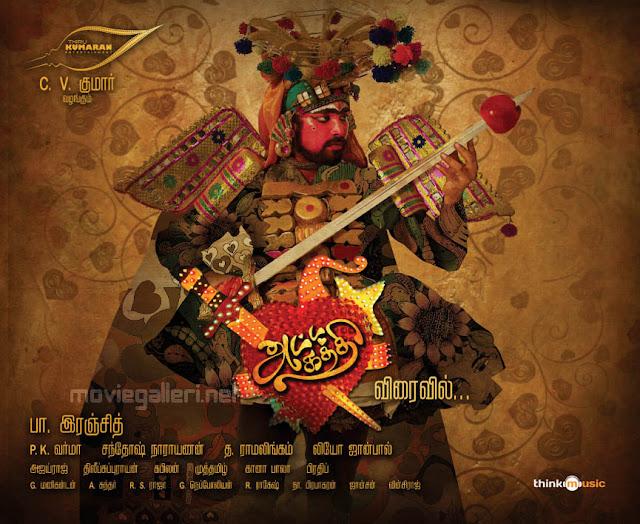 http://2.bp.blogspot.com/-w3CoiFnecE0/Tw-egRRzb0I/AAAAAAAABME/Su_RVj1pzE4/s1600/download-latest-attakathi-tamil-mp3-songs-free.jpg