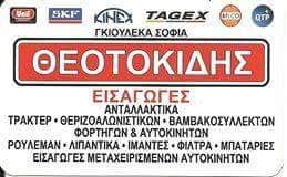 Κουφάλια - Θεοτοκίδης