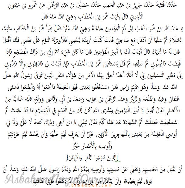 quran surat al hasyr ayat 9