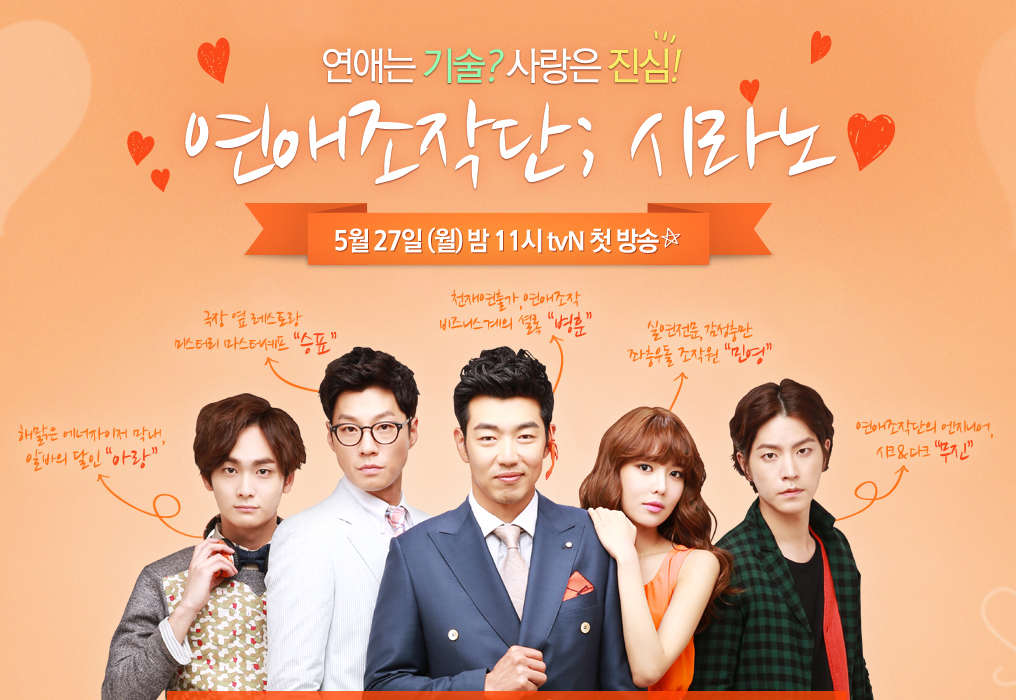 dating agency cyrano doramax Based on the hit film 'cyrano dating agency', a matchmaker employs a theater  troupe to stage scenarios that help hapless men win the women of their dreams.