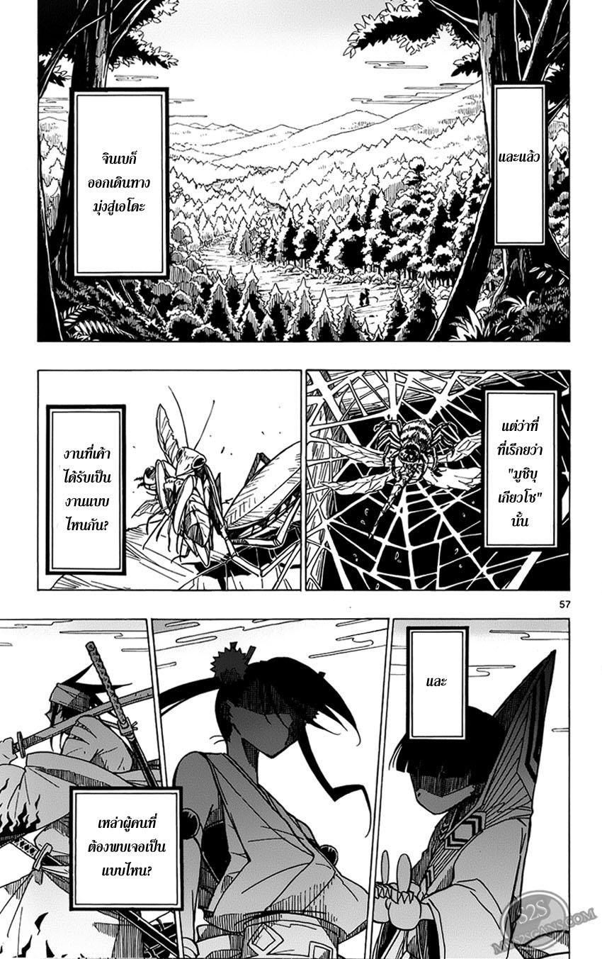 อ่านการ์ตูน Joujuu Senjin Mushibugyo 1 ภาพที่ 58