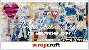 "КУРС ""JOURNAL CRAFT"" ОТ RUTH BERNAL"