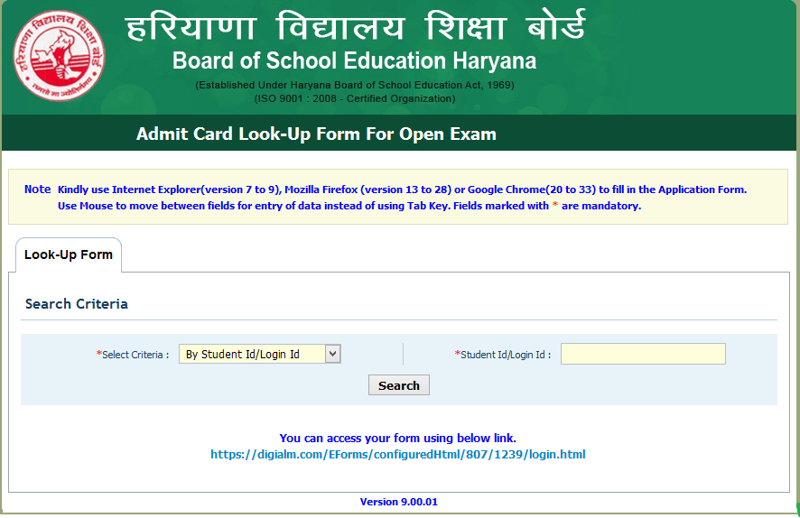 HOS Admit Card 2015