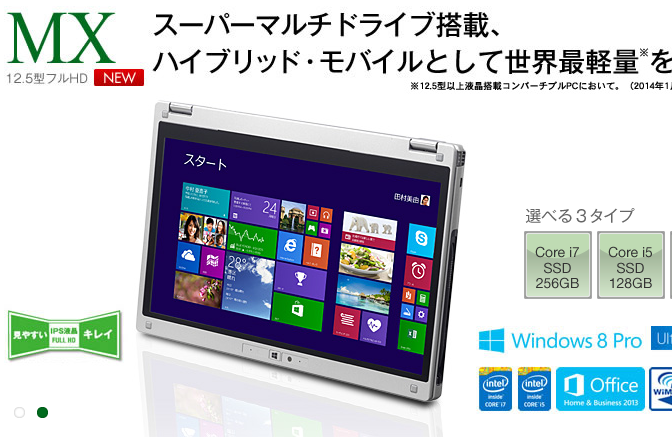 Panasonic Let's Note CF-MX3 Convertible PC