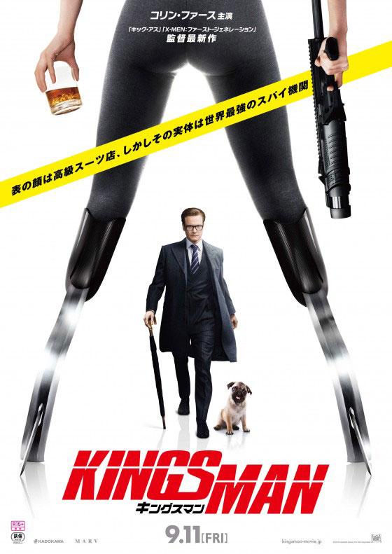 映画 キングスマン ポスター