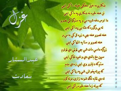 Pashto poetry, Pashto poet Abdul Sattar sadat