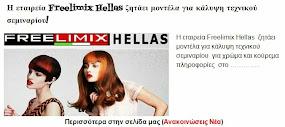 Η εταιρεία Freelimix Hellas ζητάει μοντέλα για κάλυψη τεχνικού σεμιναρίου!