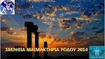 ΣΜΙΝΘΙΑ ΜΑΙΜΑΚΤΗΡΙΑ ΡΟΔΟΥ 2014 -ΜΑΓΝΗΤΟΣΚΟΠΗΣΗ ΤΕΛΕΤΗΣ