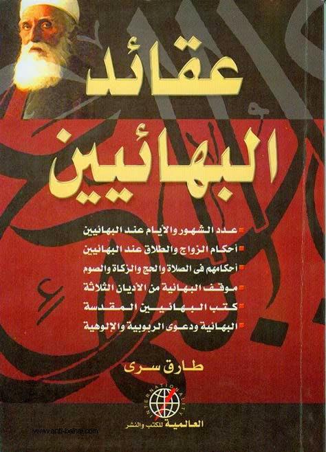 عقائد البهائيين - طارق السرى pdf