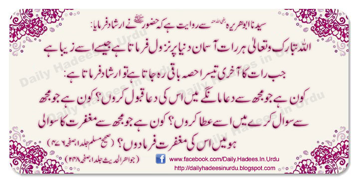 hafsa of meaning in urdu names Hadith  Daily of Page  Hadith  the  5 Day Hadith  Sharing