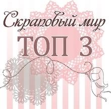 Попала в ТОП-3