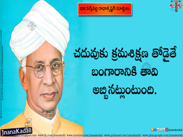 Here is a Best Telugu Language Sarvepalli Radhakrishnan Telugu Inspiring Thoughts and Messages, Telugu Sarvepalli Radhakrishnan Speech Images, Telugu Sarvepalli Radhakrishnan Birthday Wishers, Leader Quotes in Telugu, Telugu Politics Messages and Telugu Quotes, Best Telugu Language Sarvepalli Radhakrishnan Lines, Telugu Sarvepalli Radhakrishnan Good Reads Online, Top and Nice Sarvepalli Radhakrishnan Leadership Messages.