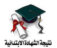 نتيجة الابتدائية للصف السادس الابتدائي الآن 2013 برقم الجلوس جميع محافظات مصر