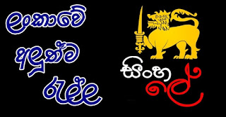 sri-lanka-new-sinhale-vehicle-sticker
