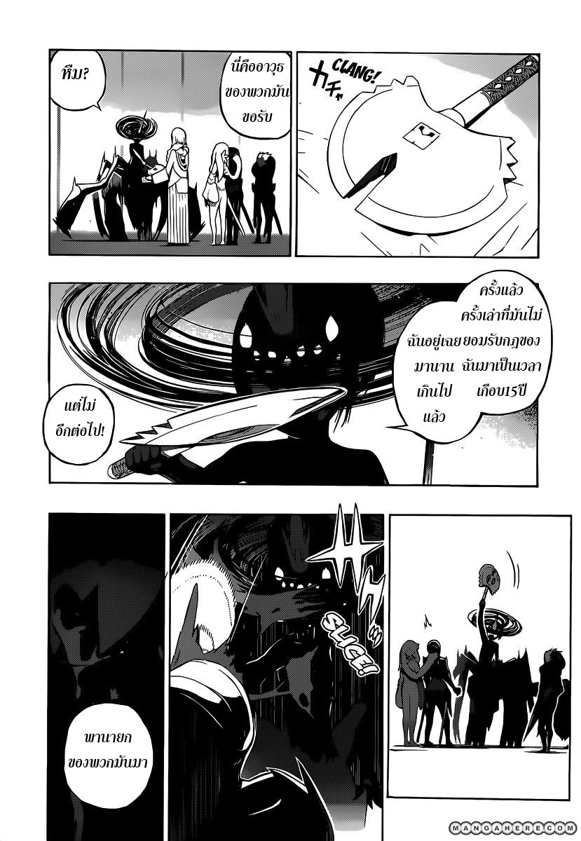 อ่านการ์ตูน Tail star 1 ภาพที่ 11