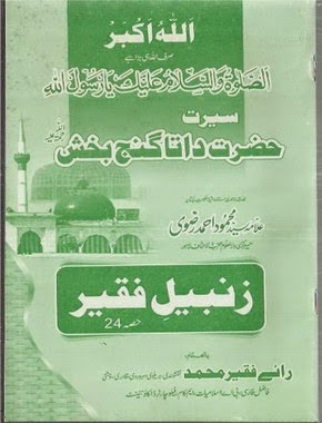Seerat Hazrat DATA GANJ  BAKHASH (R.A)