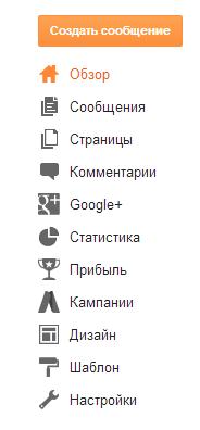 Панель администратора blogger
