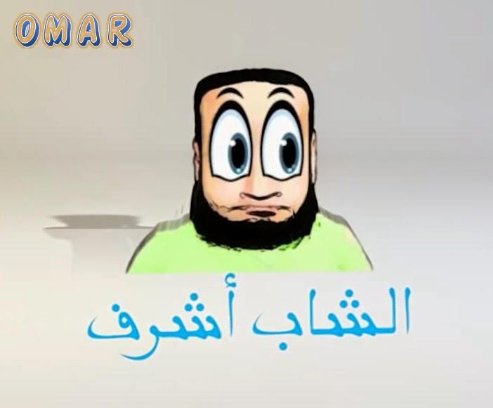 مشاهدة حلقات برنامج الشاب اشرف يوتيوب - عبدالله الشريف