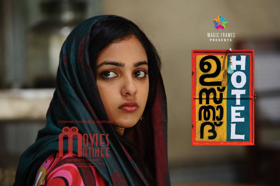 usthad hotel release date usthad hotel malayalam movie