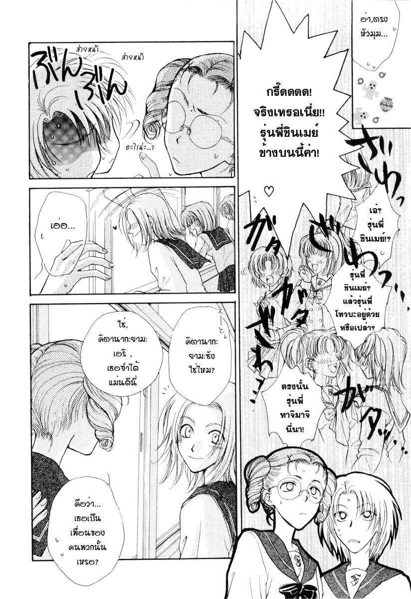 อ่านการ์ตูน Kakumei no Hi 2 ภาพที่ 15