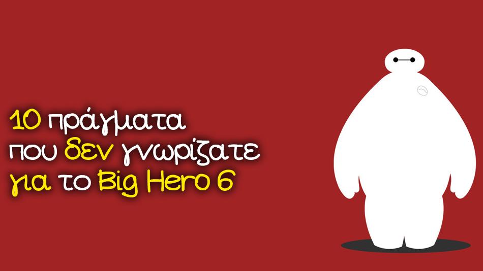 10 Απίθανα Πράγματα που Δεν Γνωρίζατε για την Ταινία Big Hero 6 Οι Υπερέξι της Disney