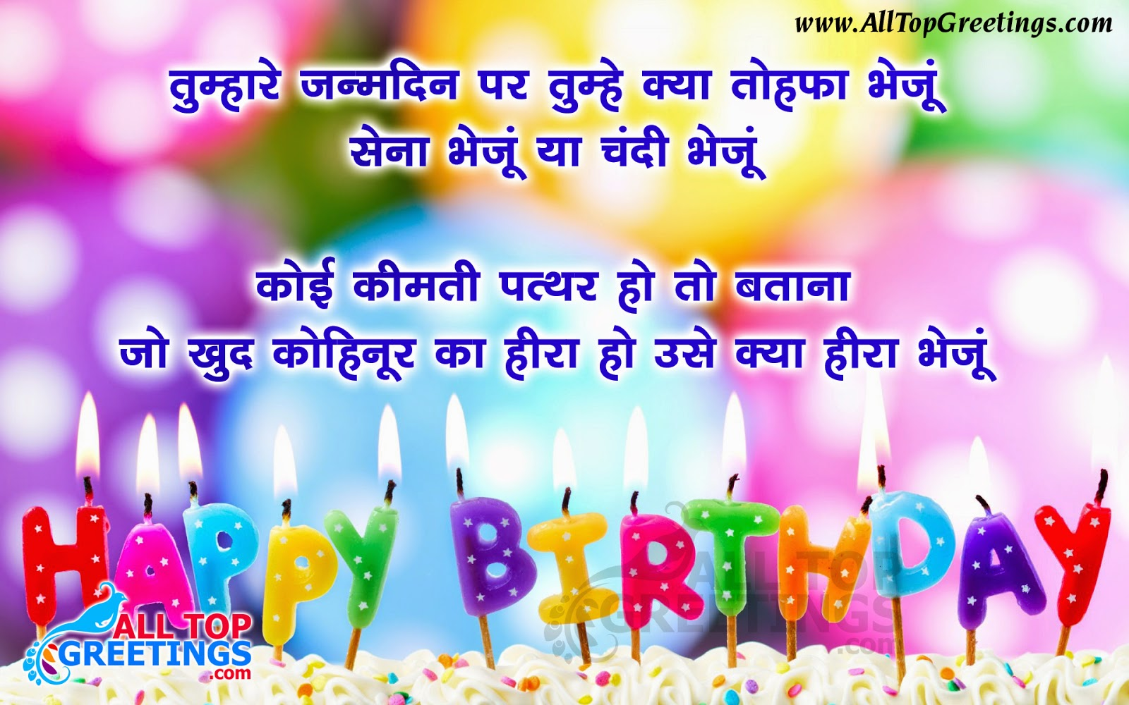 birthday sms in hindi in marathi in english for friend in