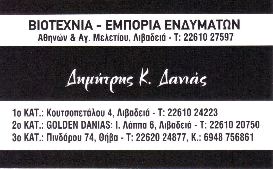 ΒΙΟΤΕΧΝΙΑ - ΕΜΠΟΡΙΑ ΕΝΔΥΜΑΤΩΝ ΔΑΝΙΑΣ