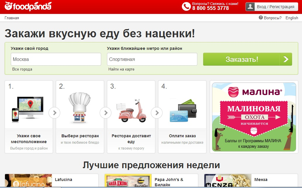 Foodpanda ru вкусная еда с доставкой на дом