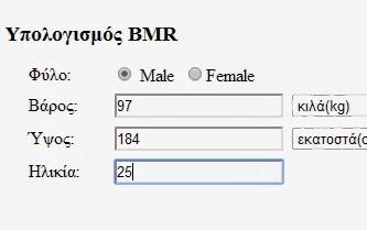 Υπολογιστής BMR