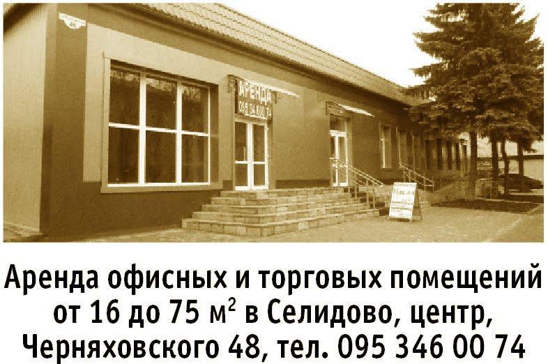 Сдаются офисные помещения в Селидово