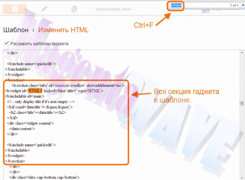 Редактирование шаблона Blogger
