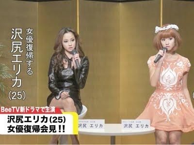 Sawajiri Erika & Sawajiri Erika