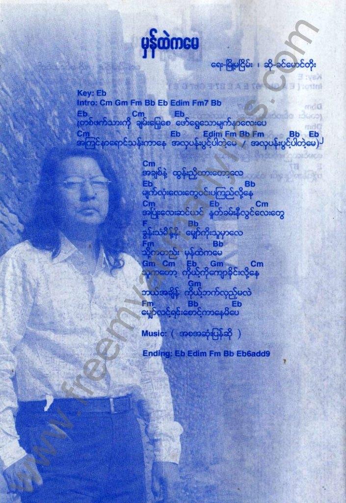 Free myanmar lyrics