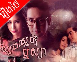 [ Movies ] Lbeng Sne Resya  - Thai Drama In Khmer Dubbed - Thai Lakorn - Khmer Movies, Thai - Khmer, Series Movies
