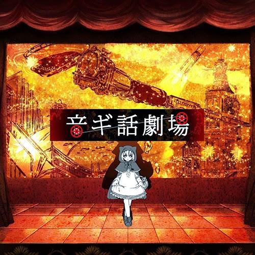 [MUSIC] (Album) Soraru – Otogibanashi Gekijou OtogibanaTheater / 音ギ話劇場 (2014.11.19/MP3/RAR))