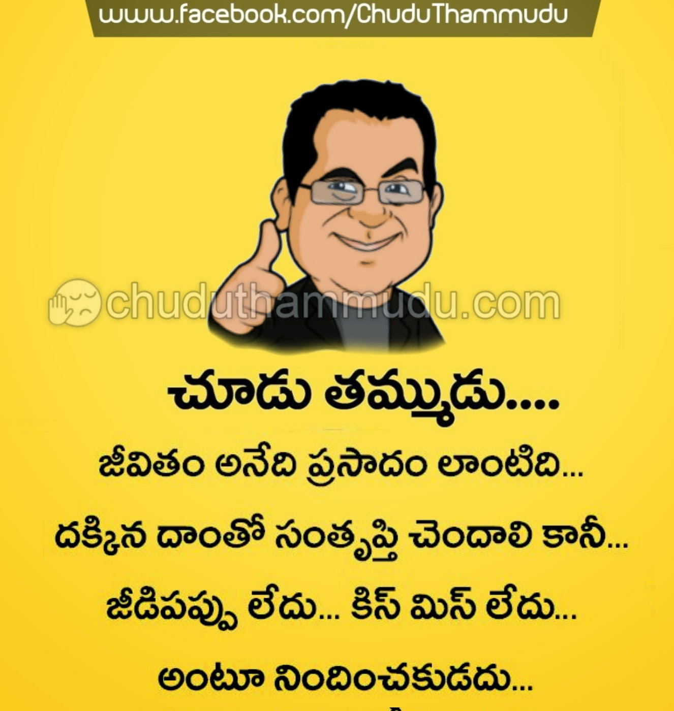 Funny Quotes About Love In Telugu : Chudu Thammudu - Telugu Funny Images, Jokes, SMS, Quotes and etc.,