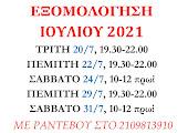 ΕΞΟΜΟΛΟΓΗΣΗ IOYΛIOY 2021