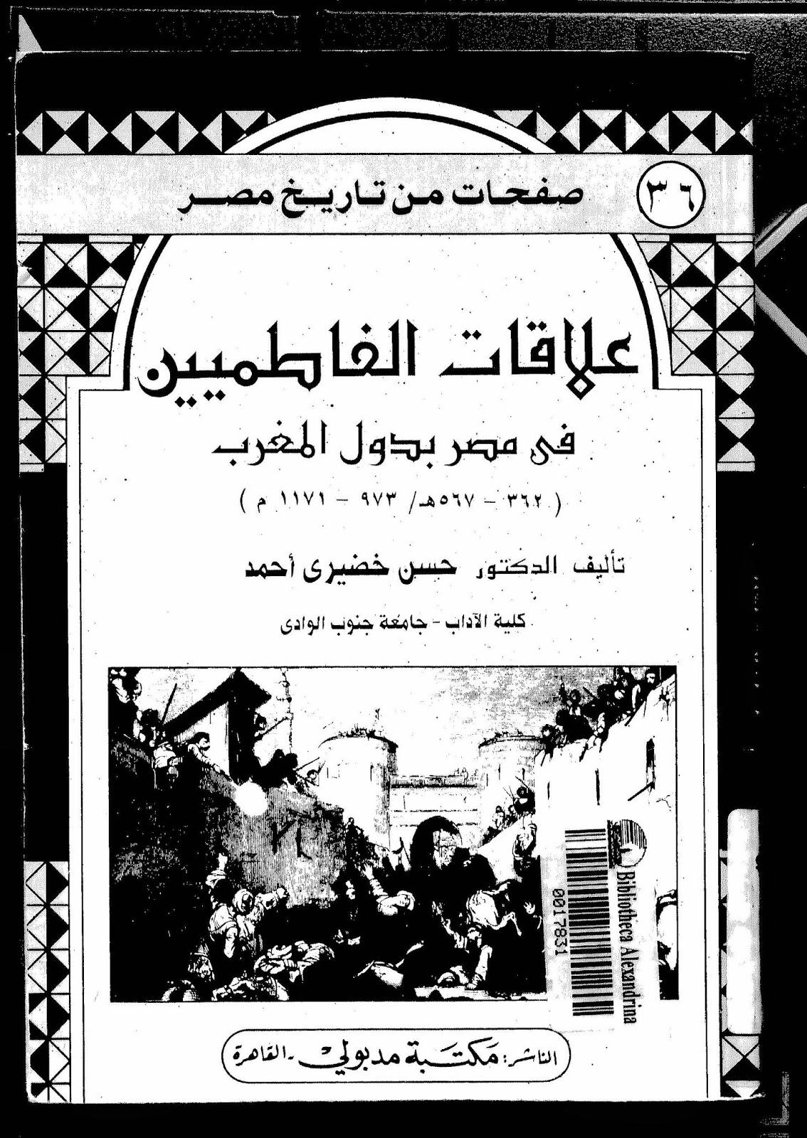 علاقة الفاطميين في مصر بدول المغرب - حسن خضري أحمد