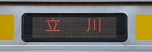 南武線 立川行き 209系行先