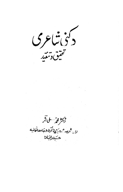 Download Free Urdu PDF Books