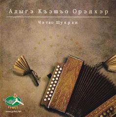 Eski Adige Dans Şarkıları – Çetao Şükran 2010 320kbps