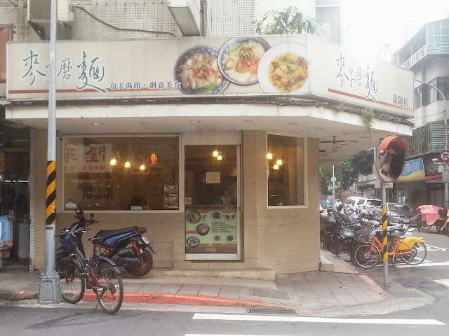 【台北萬隆美食】麥子磨麵:低調的功夫湯頭、創意美食! 推薦萬隆美食